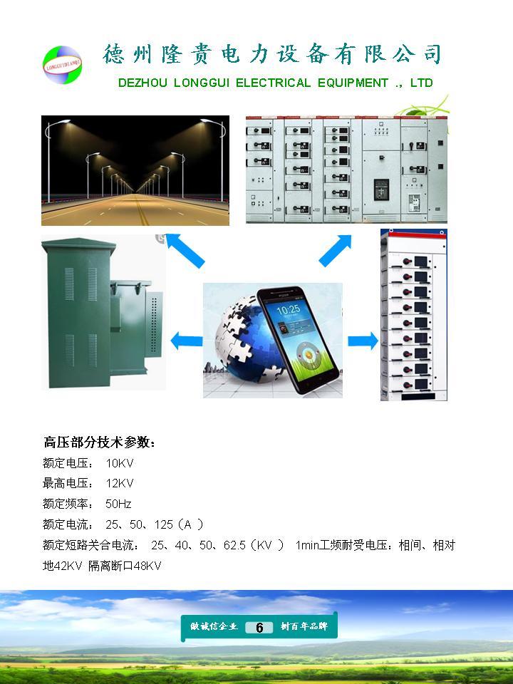 智慧路燈照明電源箱式變電站 (6).JPG