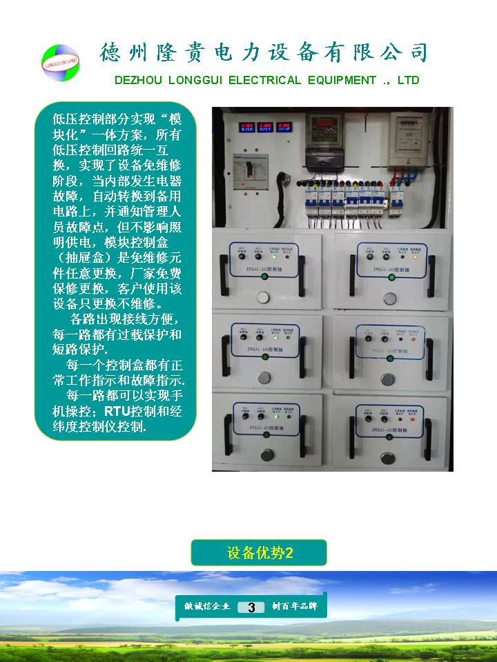 智慧路燈照明電源箱式變電站 (3).JPG