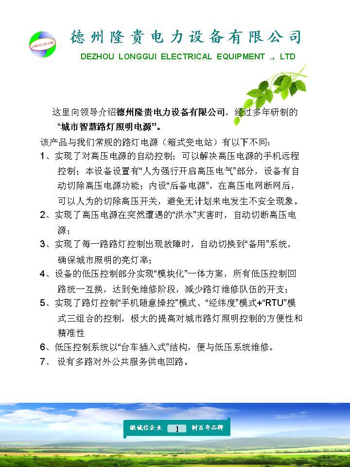 智慧路燈照明電源箱式變電站 (1).JPG