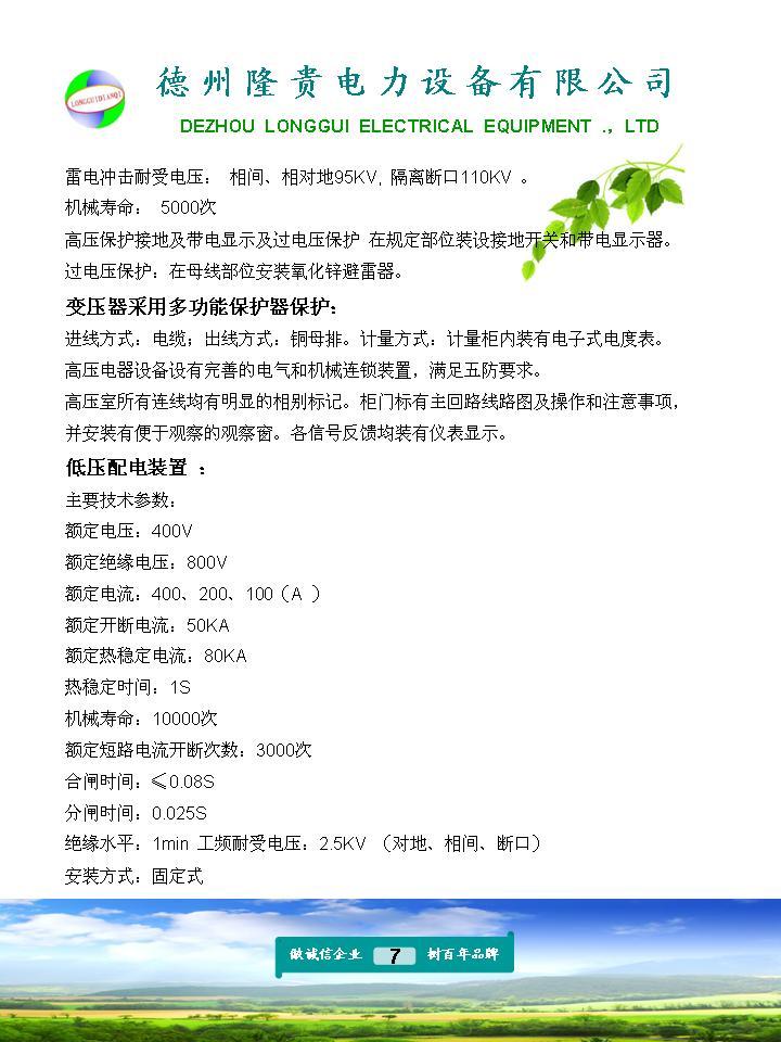 智慧路燈照明電源箱式變電站 (7).JPG