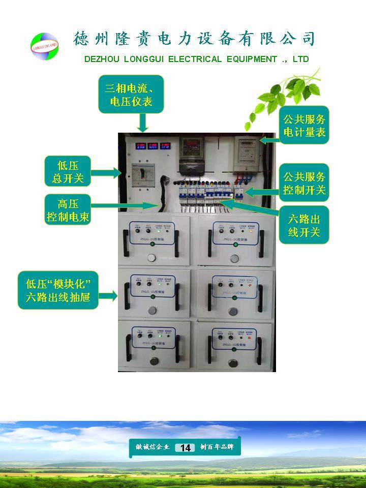 智慧路燈照明電源箱式變電站 (14).JPG