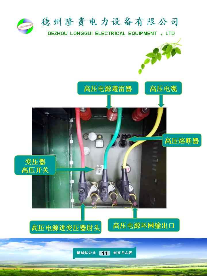 智慧路燈照明電源箱式變電站 (11).JPG