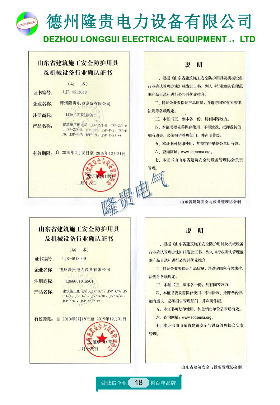 2019年山東省建筑施工安全防護用具及機械設備行業確認證書頒發.png